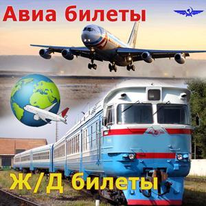Авиа- и ж/д билеты Алексеевской