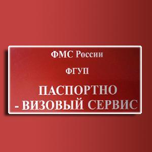 Паспортно-визовые службы Алексеевской