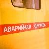 Аварийные службы в Алексеевской