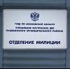 Отделения полиции в Алексеевской