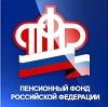 Пенсионные фонды в Алексеевской